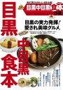 目黒中目黒食本 20162016【電子書籍】