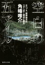楽天楽天Kobo電子書籍ストア空白の五マイル チベット、世界最大のツアンポー峡谷に挑む【電子書籍】[ 角幡唯介 ]