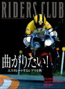 RIDERS CLUB 2001年1月号 No.321【電子書籍】