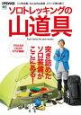 別冊PEAKS ソロトレッキングの山道具【電子書籍】