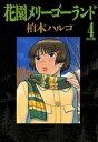 花園メリーゴーランド(4)【電子書籍】 柏木ハルコ