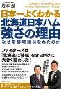 日本一よくわかる北海道日本ハム強さの理由【電子書籍】 岩本勉