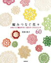 編みつなぐ花々 かわいくて編みやすい花モチーフ&エジング60【電子書籍】[ 村林和子 ]