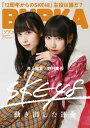 BUBKA 2020年12月号電子書籍限定版「SKE48 井上瑠夏・野村実代 ver.」【電子書籍】[ BUBKA編集部 ]