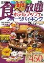 究極の食べ放題 ホテルブッフェ&スイーツ 20152015【電子書籍】