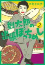 創太郎の出張ぼっちめし 2巻【電子書籍】[ マキヒロチ ]