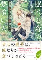 眠れる森の夢喰い人九条桜舟の催眠カルテ