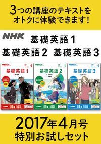 NHKラジオ 基礎英語1/基礎英語2/基礎英語3 特別お試しセット