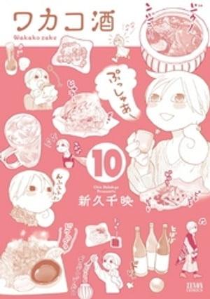 ワカコ酒 10巻【電子書籍】[ 新久千映 ]