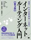 インターネットルーティング入門 第3版【電子書籍】[ 友近 剛史 ]