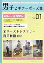 トレス可能な男子ビギナーポーズ集(1)【電子書籍】[ 男子ポーズドットコム ]