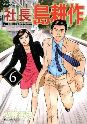 社長 島耕作6巻【電子書籍】[ 弘兼憲史 ]