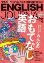 音声DL付 ENGLISH JOURNAL (イングリッシュジャーナル) 2017年9月号 〜英語学習 英語リスニングのための月刊誌 雑誌 【電子書籍】 アルク
