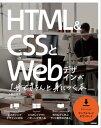 HTML&CSSとWebデザインが 1冊できちんと身につく本【電子書籍】[ 服部雄樹 ]