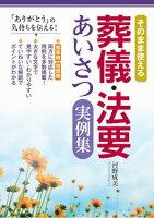そのまま使える葬儀・法要あいさつ実例集「ありがとう」の気持ちを伝える!
