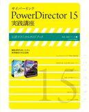 ������MOOK �����С���� PowerDirector 15 �����ֺ�