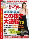 日経マネー 2016年 12月号 [雑誌]【電子書籍】[ 日経マネー編集部 ]