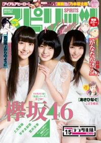 週刊ビッグコミックスピリッツ2016年15号