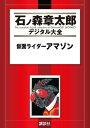 仮面ライダーアマゾン1巻【電子書籍】[ 石ノ森章太郎 ]