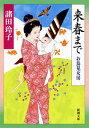 来春までーお鳥見女房ー(新潮文庫)【電子書籍】[ 諸田玲子 ]