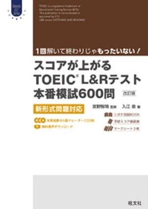 スコアが上がるTOEIC L&Rテスト本番模試600問 改訂版 新形式問題対応(音声DL付)【電子書籍】[ 宮野智靖 ]