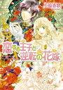恋する王子と逆転の花嫁 6【電子書籍】[ 小椋 春歌 ]