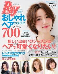 Ray特別編集 感動!おしゃれヘアカタログ700【電子書籍】