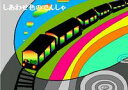 しあわせ色の電車(インナーチャイルド) 乗るだけで自分をすきになれるもん【電子書籍】[ w.keiko ]