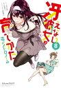冴えない彼女の育てかた 恋するメトロノーム 8巻【電子書籍】...