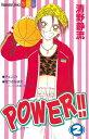 POWER!!(2)【電子書籍】[ 清野静流 ]