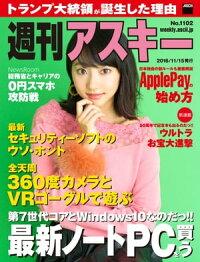 週刊アスキーNo.1102(2016年11月15日発行)