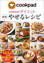 cookpadダイエット 厳選! やせるレシピ【電子書籍】[ クックパッド株式会社 ]