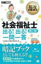 福祉教科書 社会福祉士 出る!出る!一問一答 第2版【電子書...