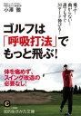 ゴルフは「呼吸打法」でもっと飛ぶ!飛ぶ! 曲がらない! 誰でもすぐ30ヤード伸びる!【電子書籍】[ 小澤徹 ]