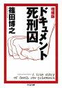 増補版 ドキュメント死刑囚【電子書籍】[ 篠田博之 ]