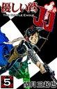 優しい鷲JJ (5)【電子書籍】[ 望月三起也 ]