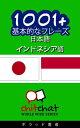 1001+ 基本的なフレーズ 日本語 - インドネシア語【電子書籍】[ ギラッド作者 ]