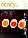 dancyu (ダンチュウ) 2017年 4月号 [雑誌]【電子書籍】[ dancyu編集部 ]