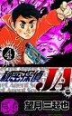 秘密探偵JA (4)【電子書籍】[ 望月三起也 ]