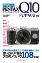 PENTAX Q10 クイックハンドブック PENTAX Q対応【電子書籍】 田中 希美男