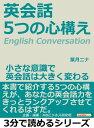 英会話。5つの心構え。小さな意識で英会話は大きく変わる。【電子書籍】[ 葉月ニナ ]