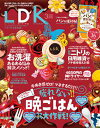 LDK (エル・ディー・ケー) 2020年3月号【電子書籍】[ LDK編集部 ]
