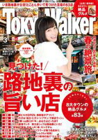 TokyoWalker東京ウォーカー20163月号
