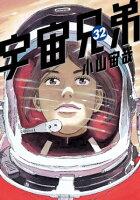 宇宙兄弟32巻【電子書籍】[ 小山宙哉 ]