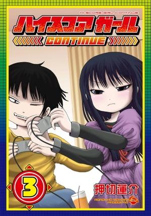 ハイスコアガール CONTINUE 3巻【電子書籍】[ 押切蓮介 ]