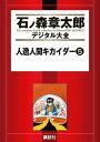 人造人間キカイダー5巻【電子書籍】[ 石ノ森章太郎 ]