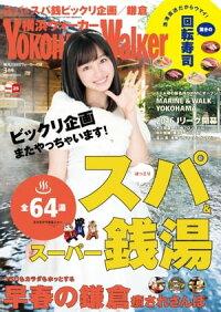 YokohamaWalker横浜ウォーカー20163月号