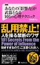 あなたの「影響力」が武器となる101の心理テクニック【電子書籍】[ 神岡 真司 ]