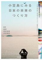 小豆島にみる日本の未来のつくり方瀬戸内国際芸術祭2013小豆島醤の郷+坂手港プロジェクト「観光から関係へ」ドキュメント