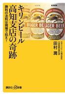 キリンビール高知支店の奇跡勝利の法則は現場で拾え!